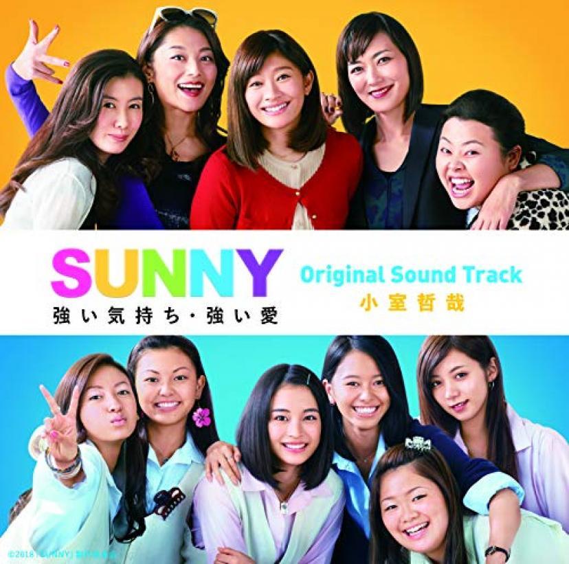 「SUNNY 強い気持ち・強い愛」Original Sound Track