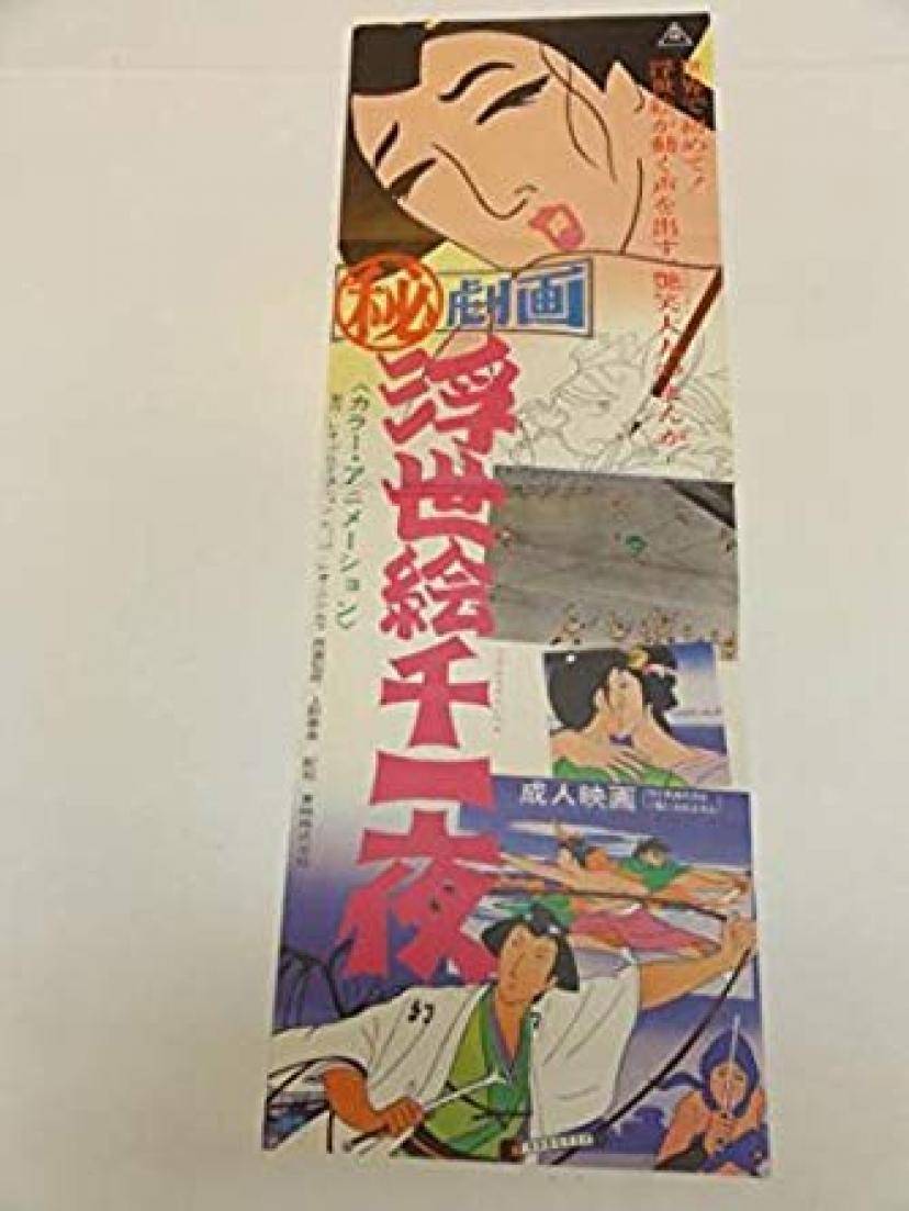 bb2164 reonisimura Ukiyoe Thousand Night SP posuta