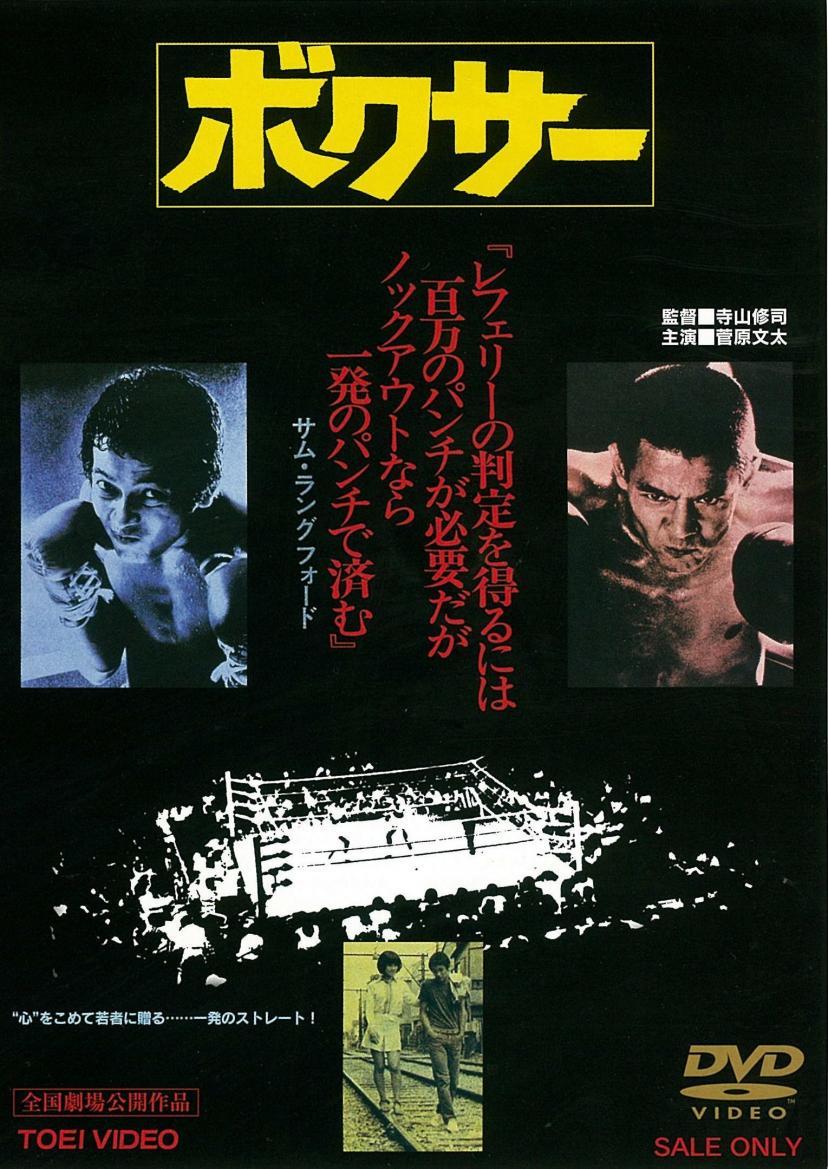 「ボクサー」/DVD発売中 2,800円+税 販売:東映 発売:東映ビデオ