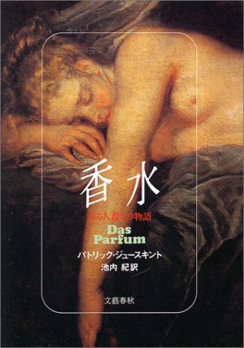 パトリック・ジュースキント『香水 ある人殺しの物語』