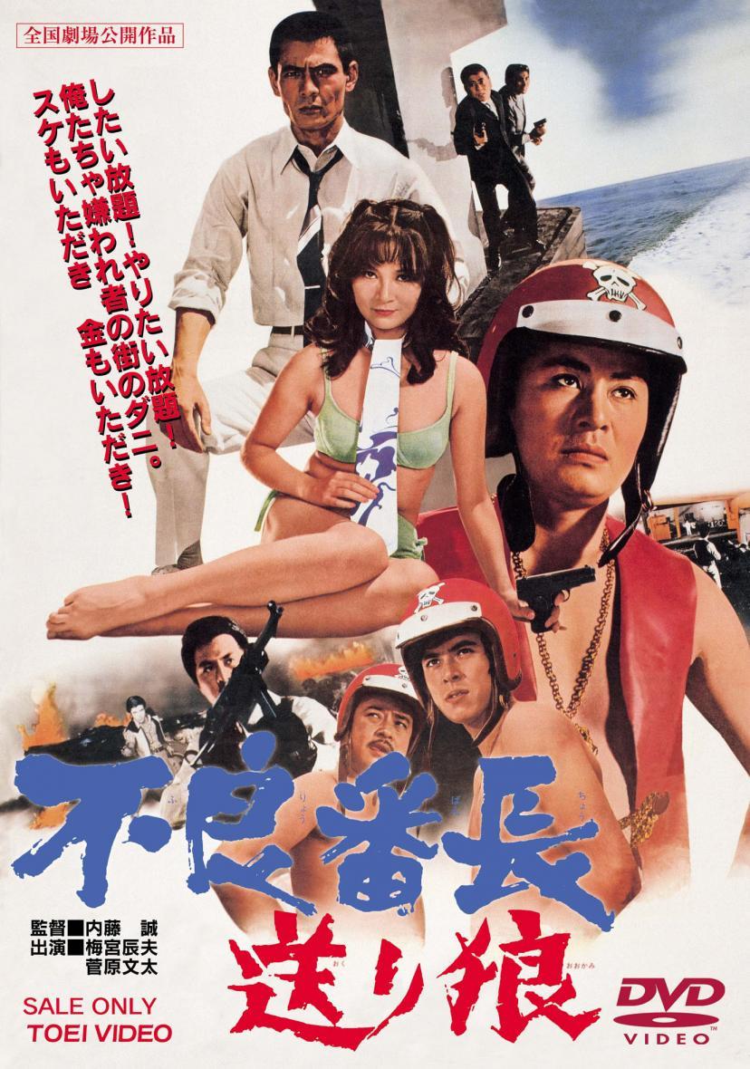「不良番長 送り狼」・DVD発売中 2,800円+税 販売:東映 発売:東映ビデオ