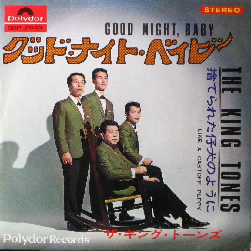 グッド・ナイト・ベイビー [EPレコード 7inch]