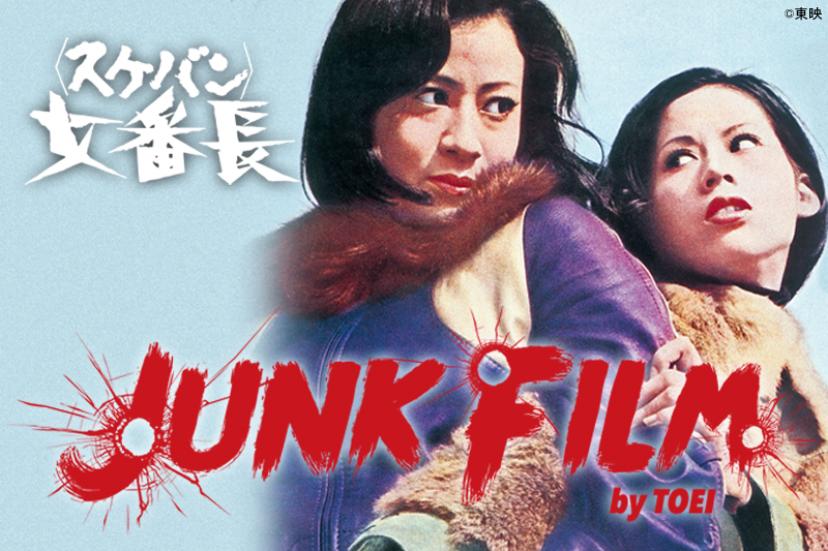 JUNK FILM by TOEI