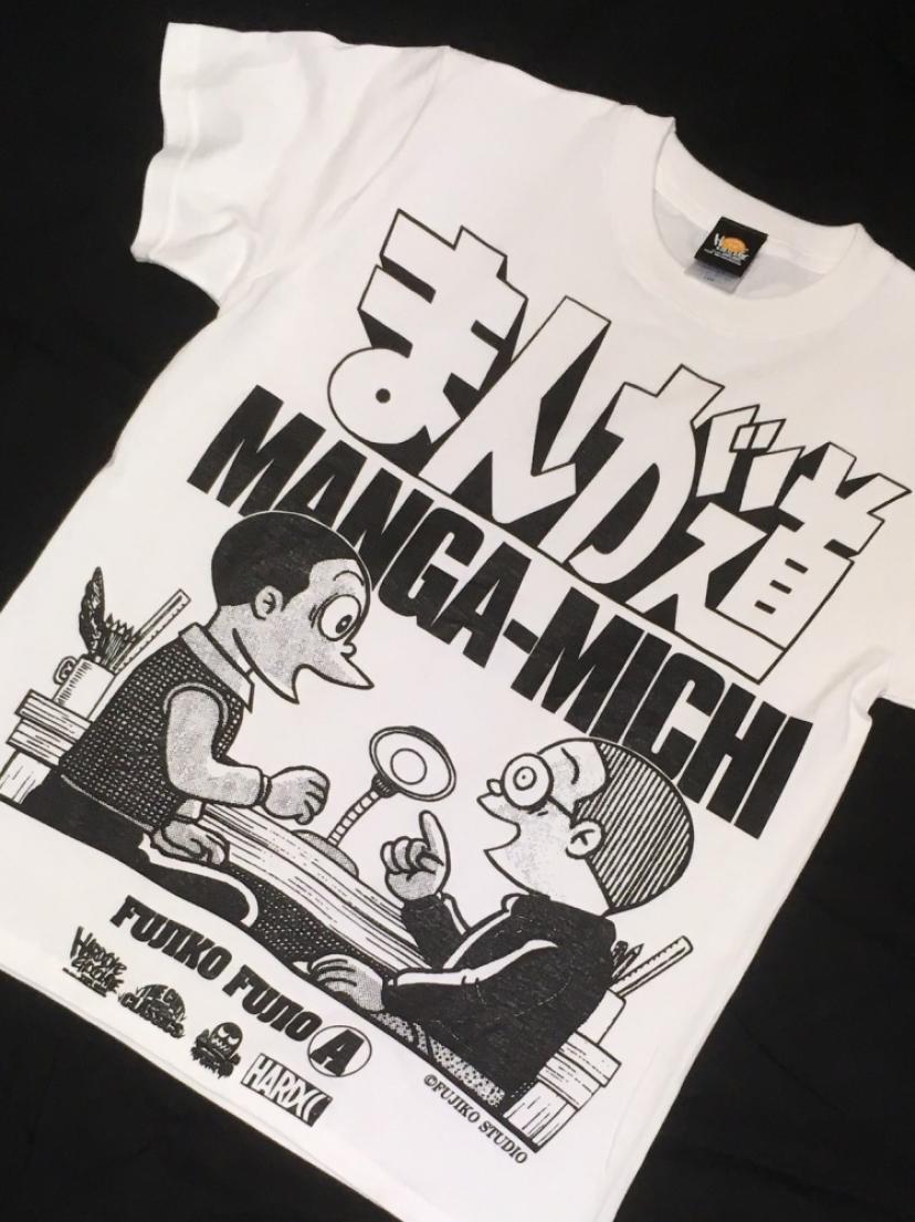 まんが道(MANGAMICHI)