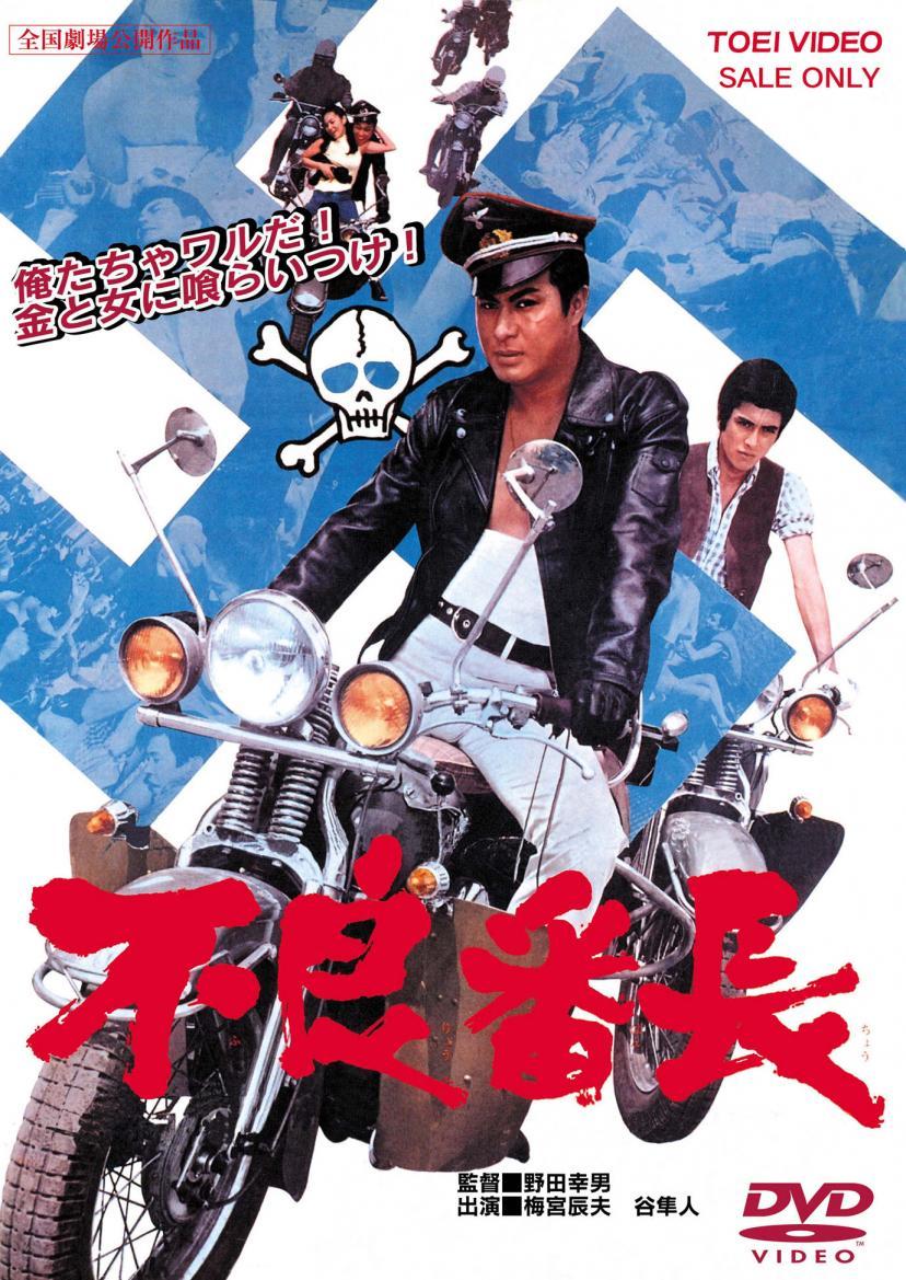 「不良番長」/DVD発売中 2,800円+税 販売:東映 発売:東映ビデオ