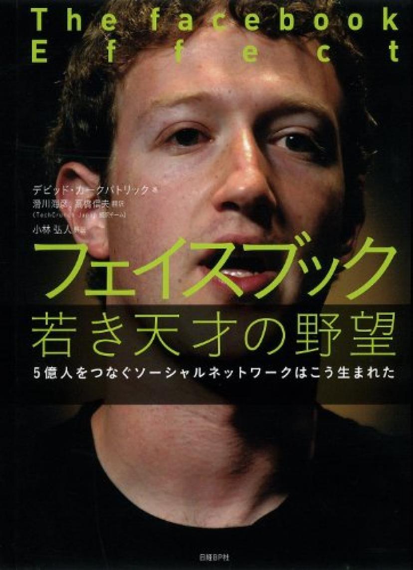『フェイスブック 若き天才の野望』