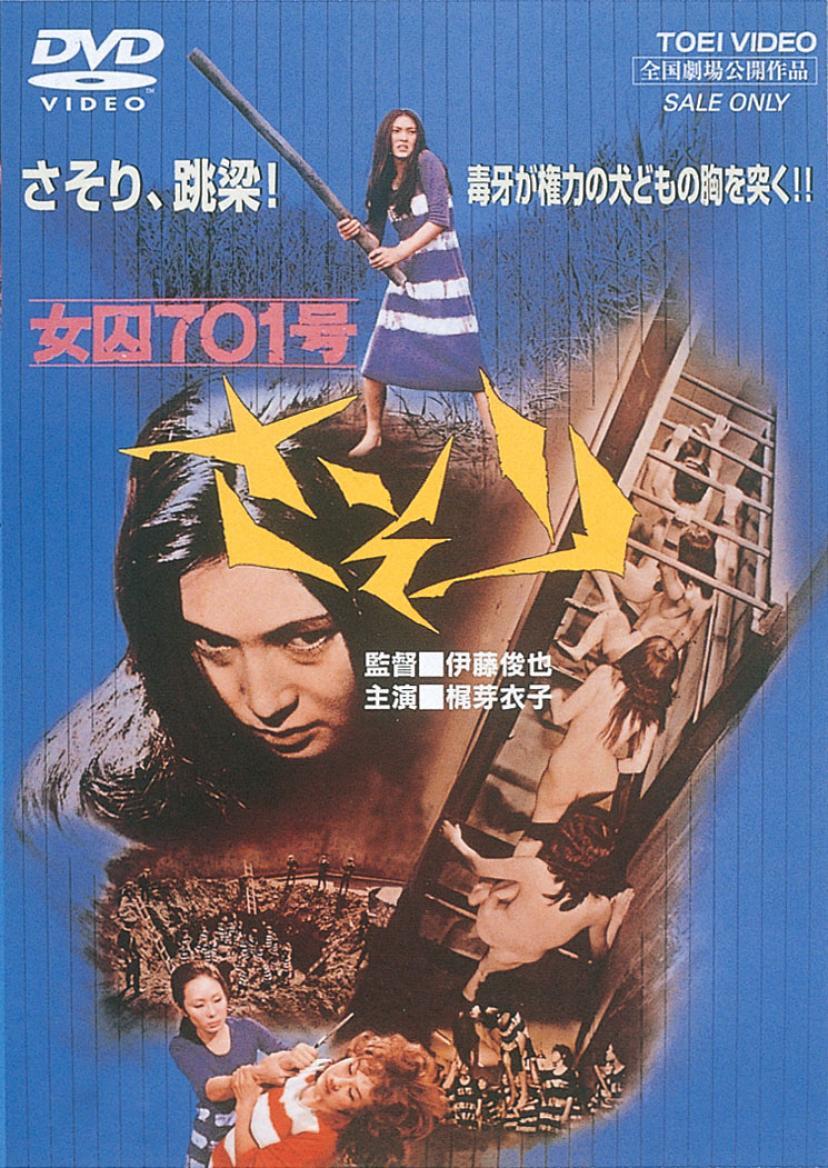 「女囚701号さそり」/DVD発売中 2,800円+税 販売:東映 発売:東映ビデオ