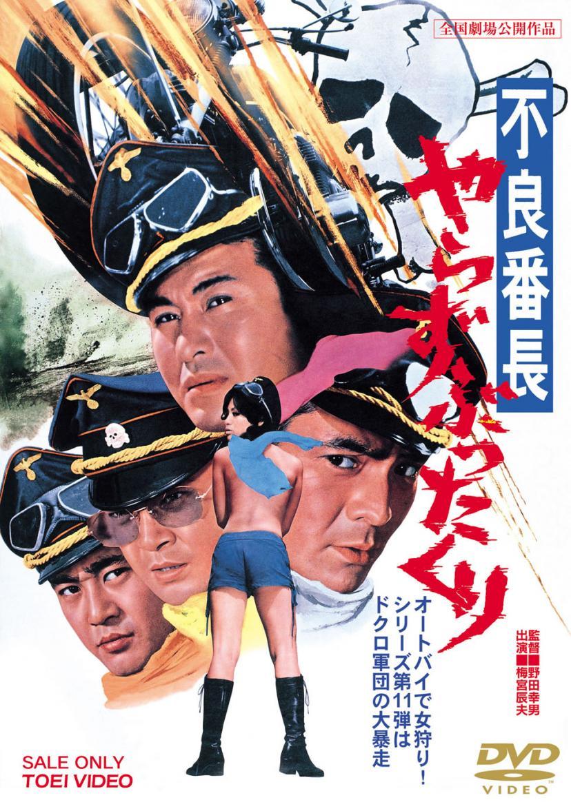 「不良番長 やらずぶったくり」/DVD発売中 2,800円+税 販売:東映 発売:東映ビデオ