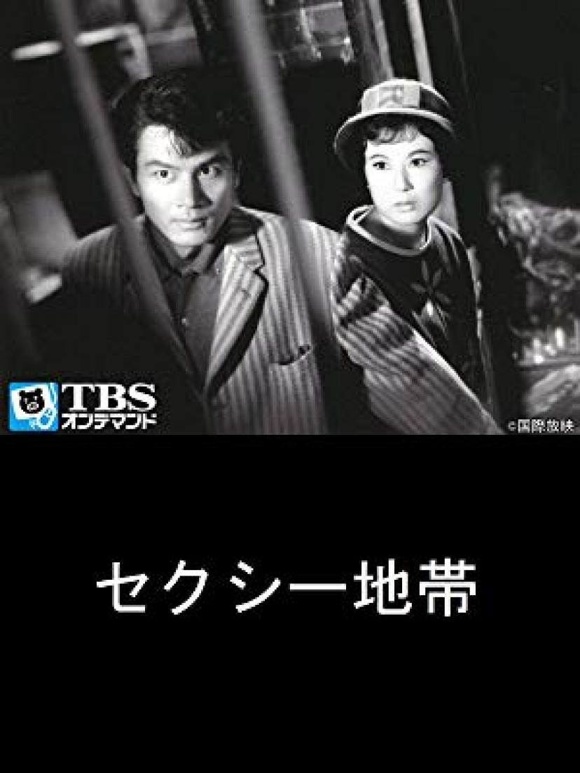 映画「セクシー地帯」【TBSオンデマンド】