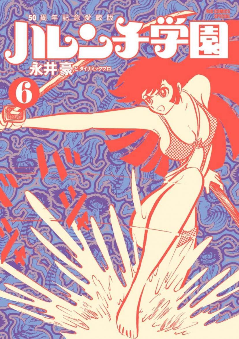50周年記念愛蔵版 ハレンチ学園6 (ビッグコミックススペシャル)