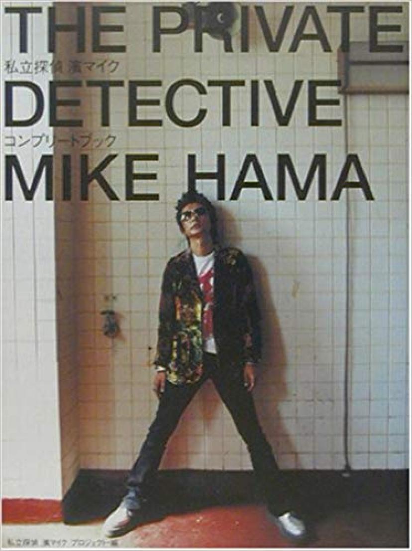 『私立探偵濱マイク オフィシャルコンプリートBOOK』