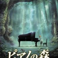 アニメ映画『ピアノの森』の動画を無料視聴できるサービスはあるの?