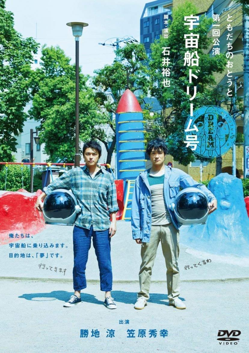 ともだちのおとうと第一回公演『宇宙船ドリーム号』DVD 勝地涼 笠原秀幸