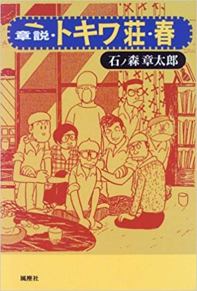 『章説・トキワ荘・春』石ノ森章太郎