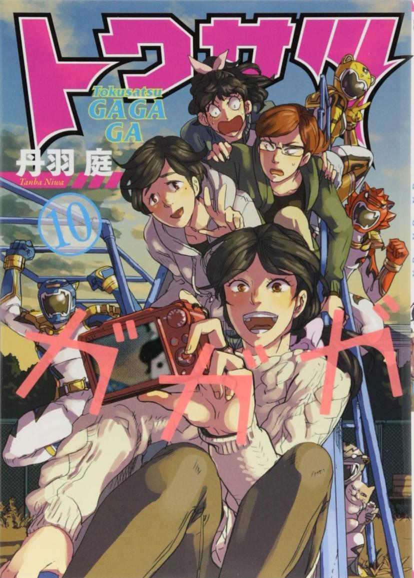 トクサツガガガ (10) (ビッグコミックス)   丹羽庭