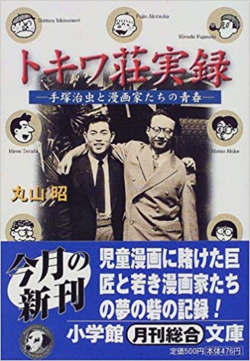 『トキワ荘実録』丸山昭