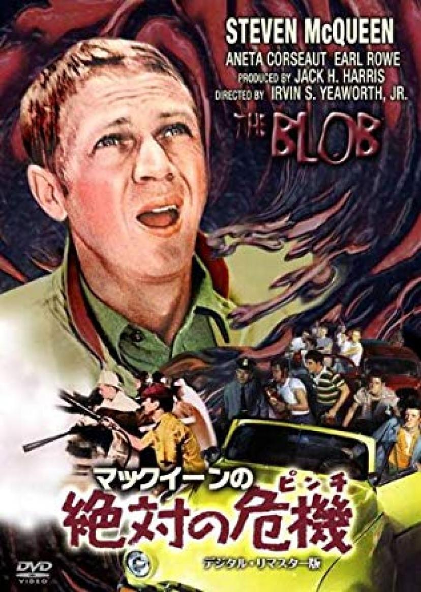 マックイーンの絶対の危機 デジタル・リマスター版 [DVD]