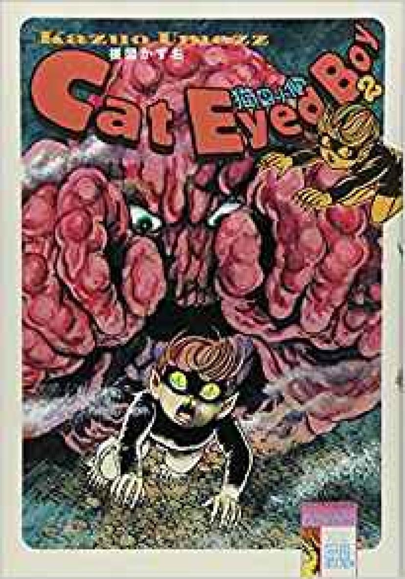 『猫目小僧』楳図かずお