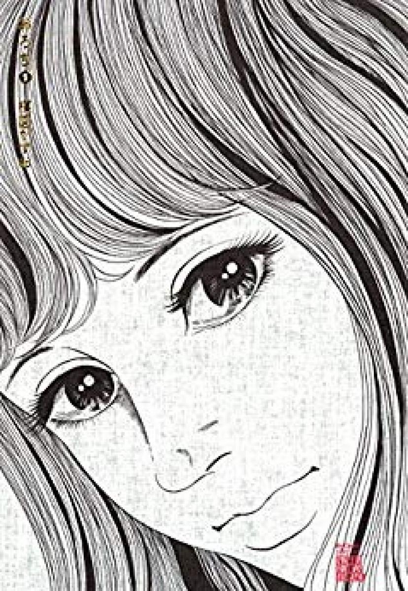『おろち』(1)
