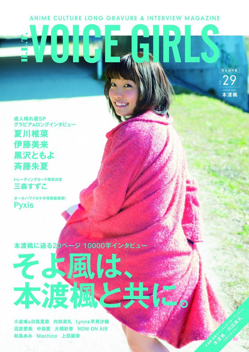 B.L.T.VOICE GIRLS Vol.29 (TOKYO NEWS MOOK 597号)