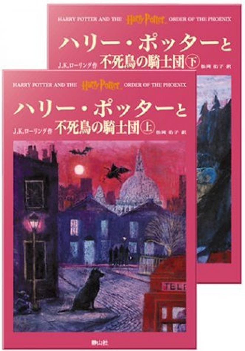 ハリー・ポッターと不死鳥の騎士団 ハリー・ポッターシリーズ第五巻 上下巻2冊セット