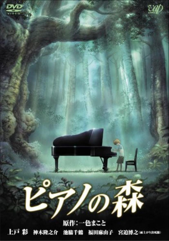 『ピアノの森』