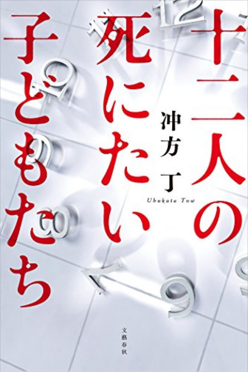 十二人の死にたい子どもたち (文春e-book)