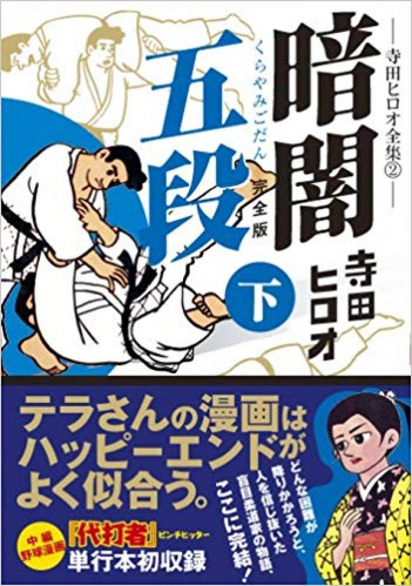 『暗闇五段』寺田ヒロオ