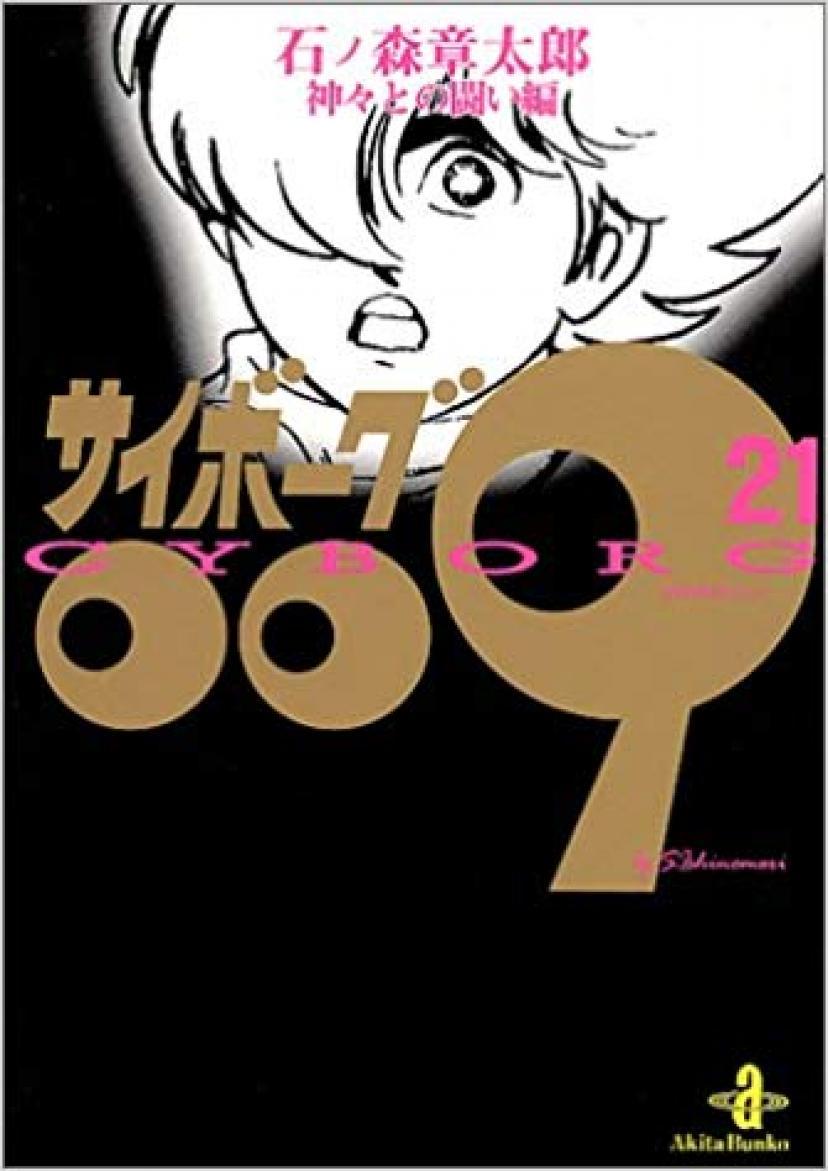 『サイボーグ009』石ノ森章太郎