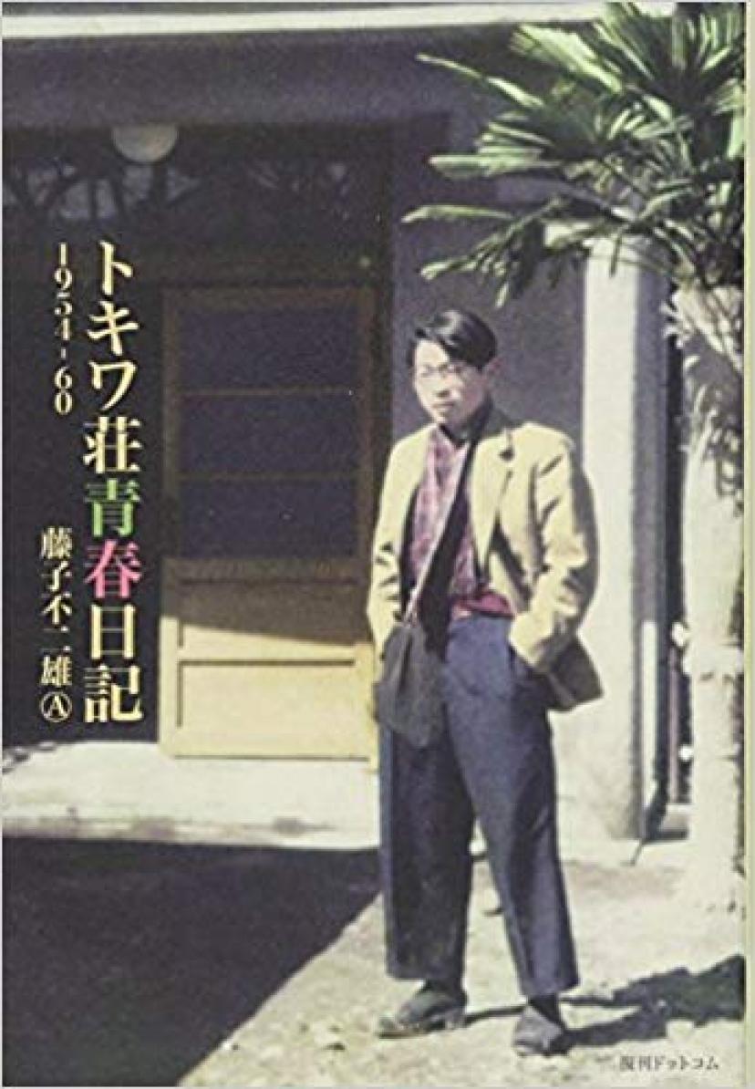 『トキワ荘青春日記』藤子不二雄A