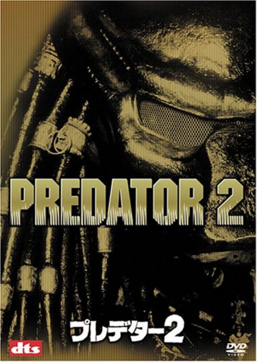 『プレデター2』