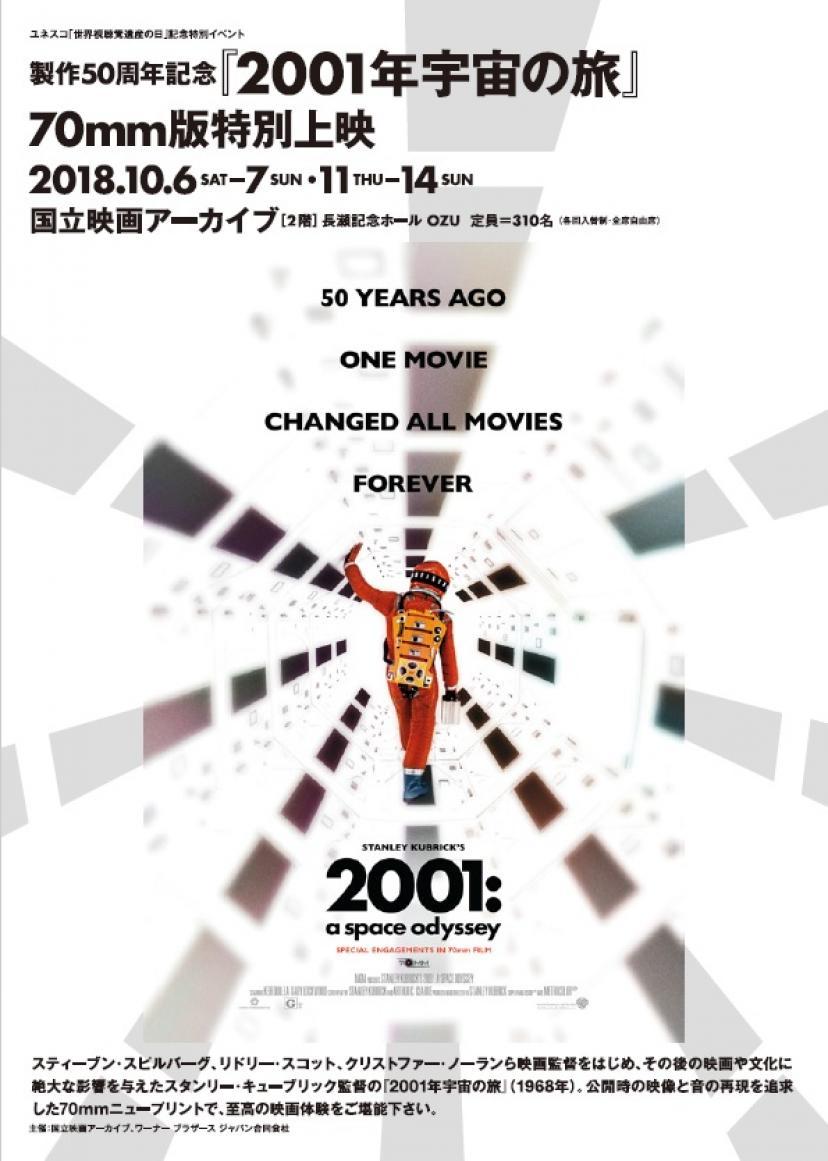 ユネスコ「世界視聴覚遺産の日」記念特別イベント 「製作50周年記念『2001年宇宙の旅』70mm版特別上映」