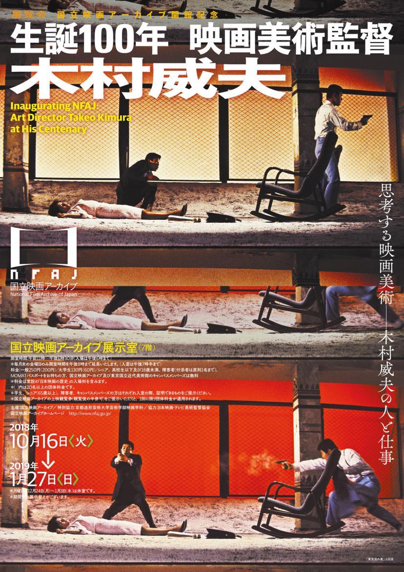国立映画アーカイブ開館記念 生誕100年 映画美術監督 木村威夫