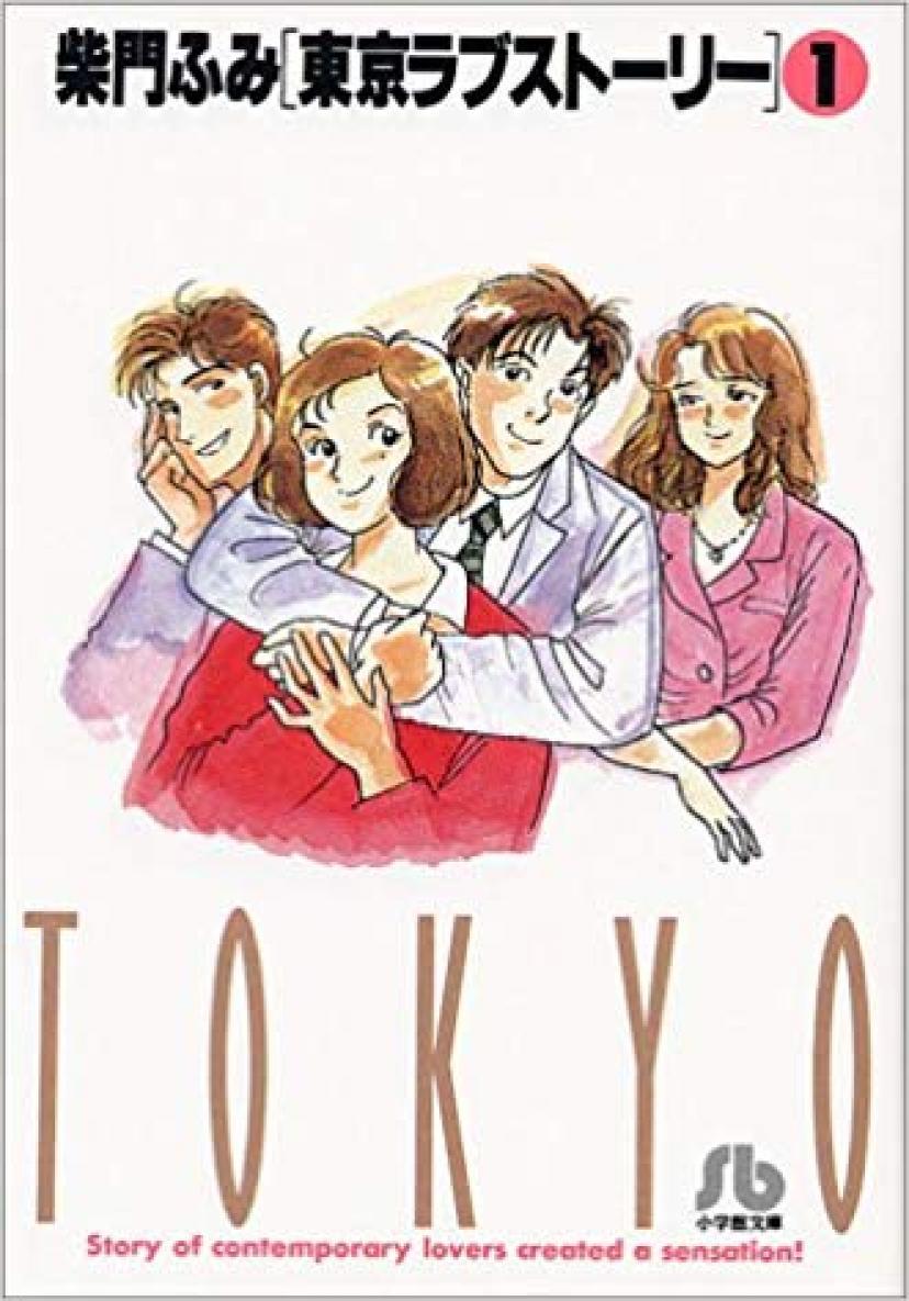 東京 ラブ ストーリー ネタバレ