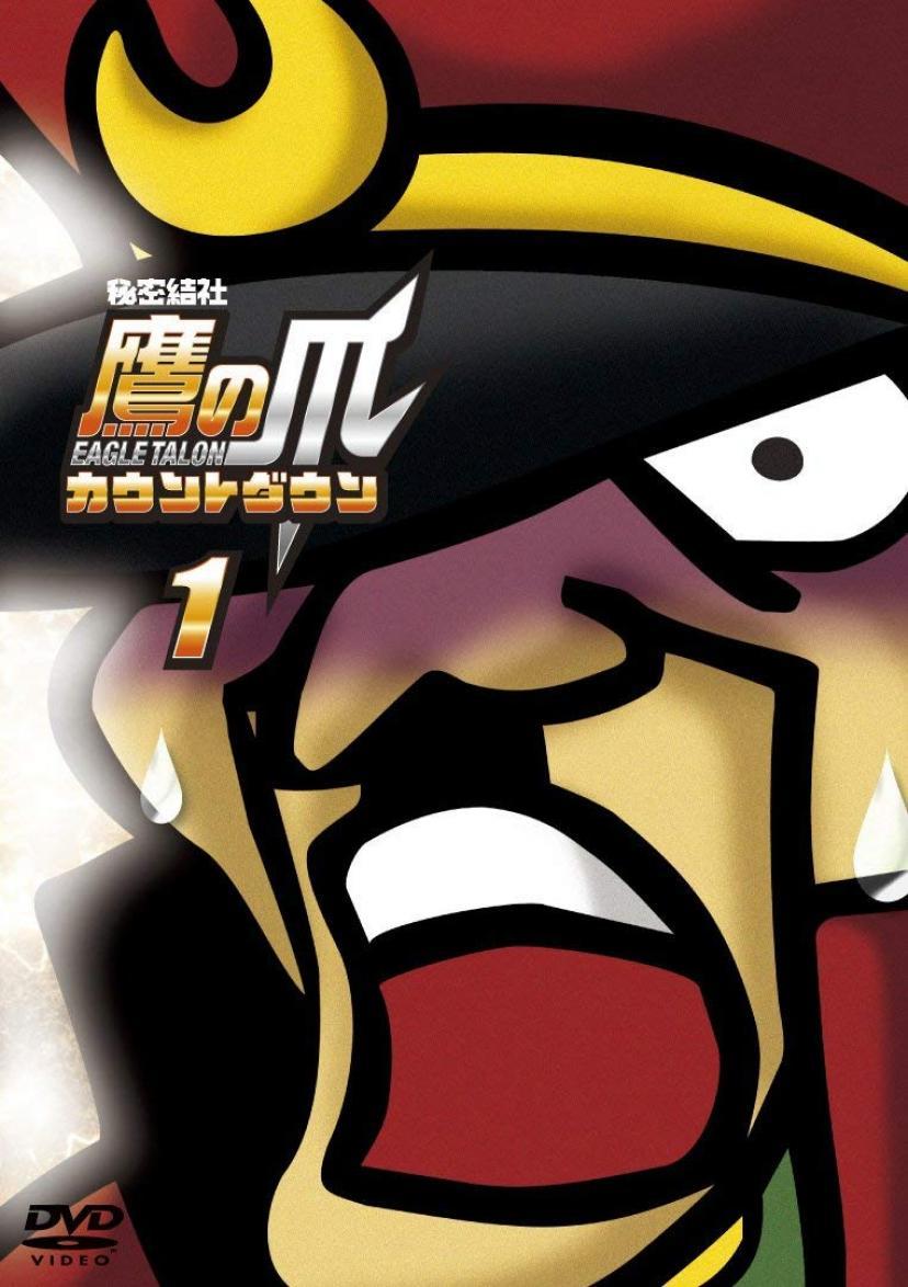 秘密結社 鷹の爪 カウントダウン 第1巻 [DVD]