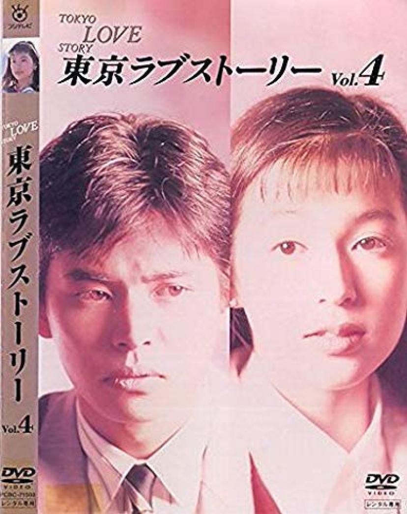 結末 東京ラブストーリー