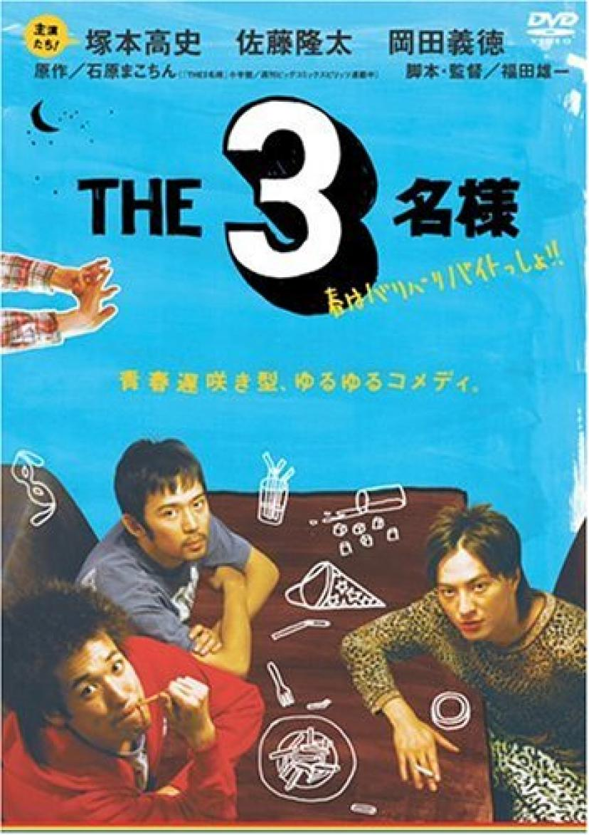 『THE3名様』