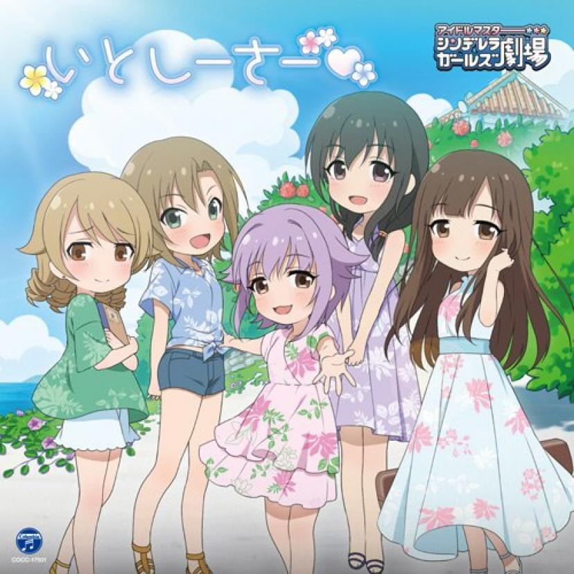 THE IDOLM@STER CINDERELLA GIRLS LITTLE STARS! いとしーさー Single, Maxi