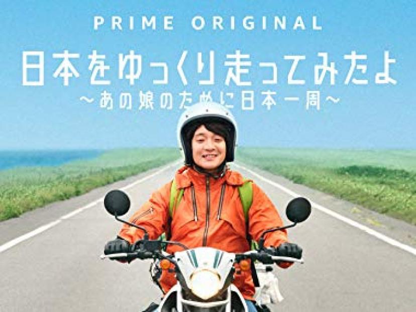 『日本をゆっくり走ってみたよ』濱田岳