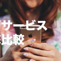 2019最新版!動画配信サービス(VOD)を徹底比較【おすすめは?】