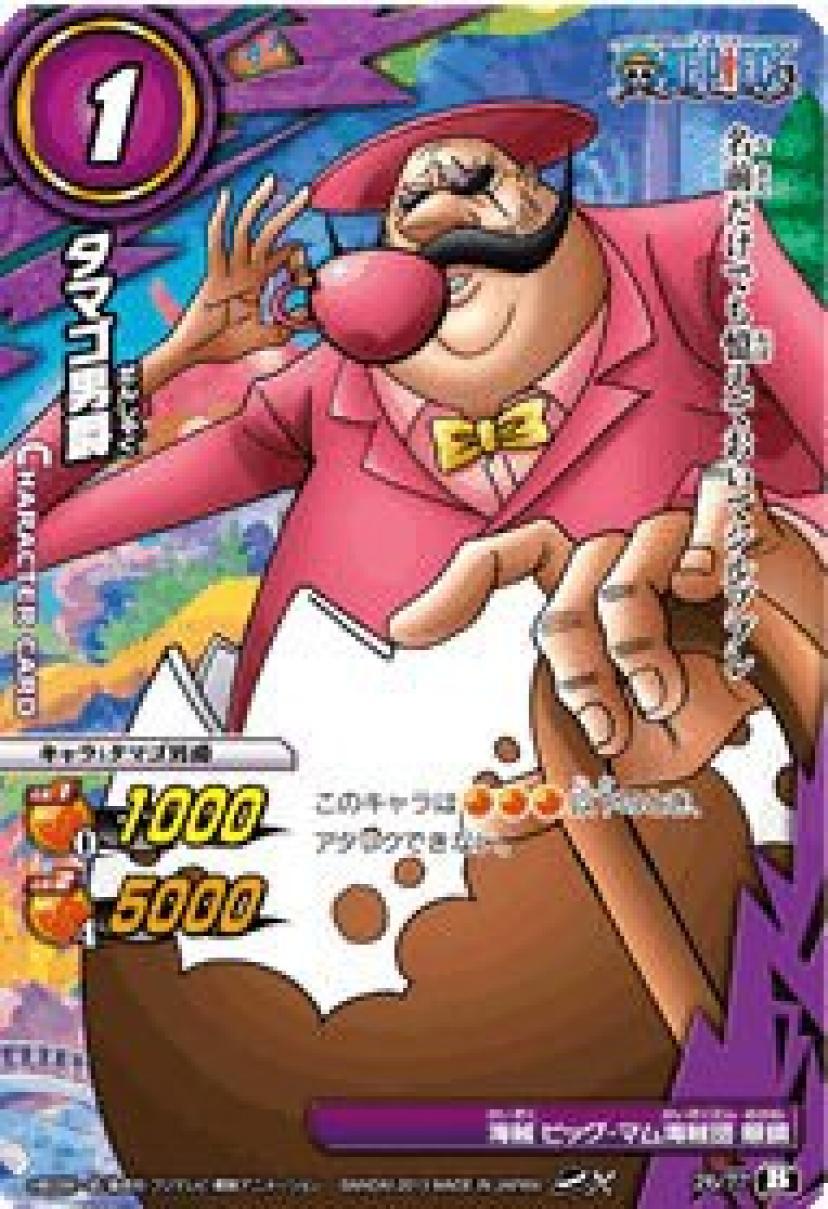 ワンピース「タマゴ男爵」