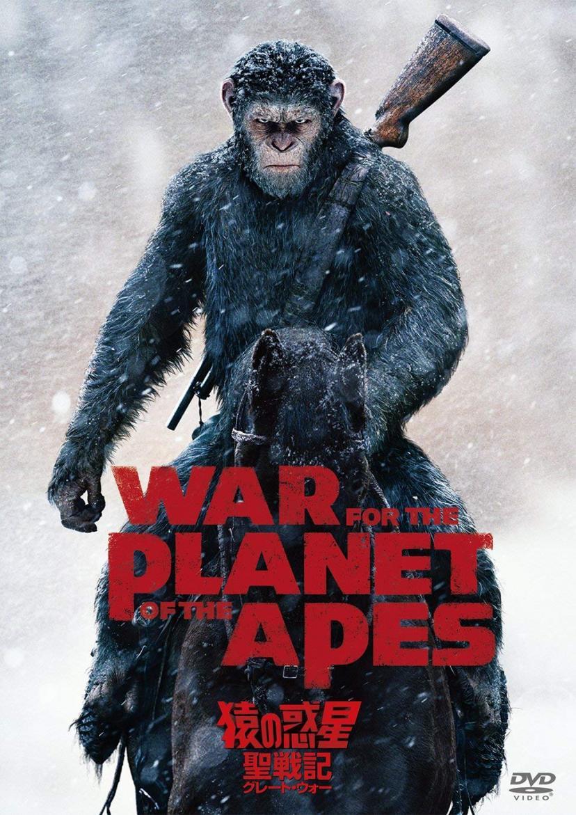 猿の惑星 聖戦記