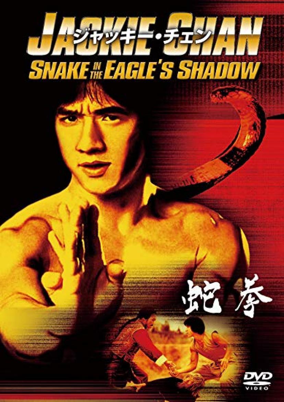 『スネーキーモンキー 蛇拳』