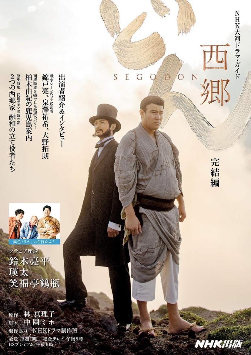 大河ドラマ『西郷どん』