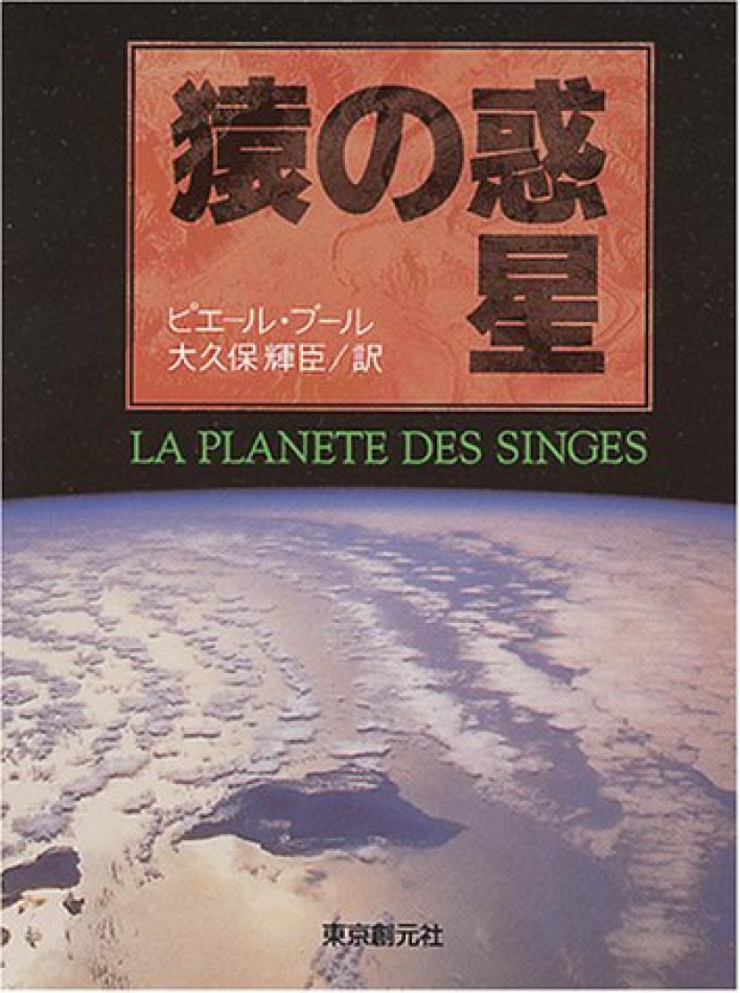 猿の惑星 小説