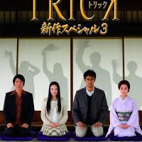 「TRICK(トリック)」シリーズのフル動画を1話から最終回まで無料視聴する方法【ドラマ・映画】