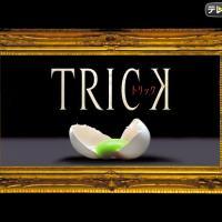 「トリック(TRICK)」シリーズをまるっと解説!おすすめ観る順番&作品時系列【ドラマ・映画全10作品】