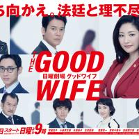 ドラマ『グッドワイフ』を観るべき5つの理由 海外版との繋がりは?