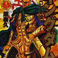 『キングダム』蒙武(もうぶ)は親友の昌平君と敵対する?漫画と史実での活躍、実写映画のキャスト予想も紹介!