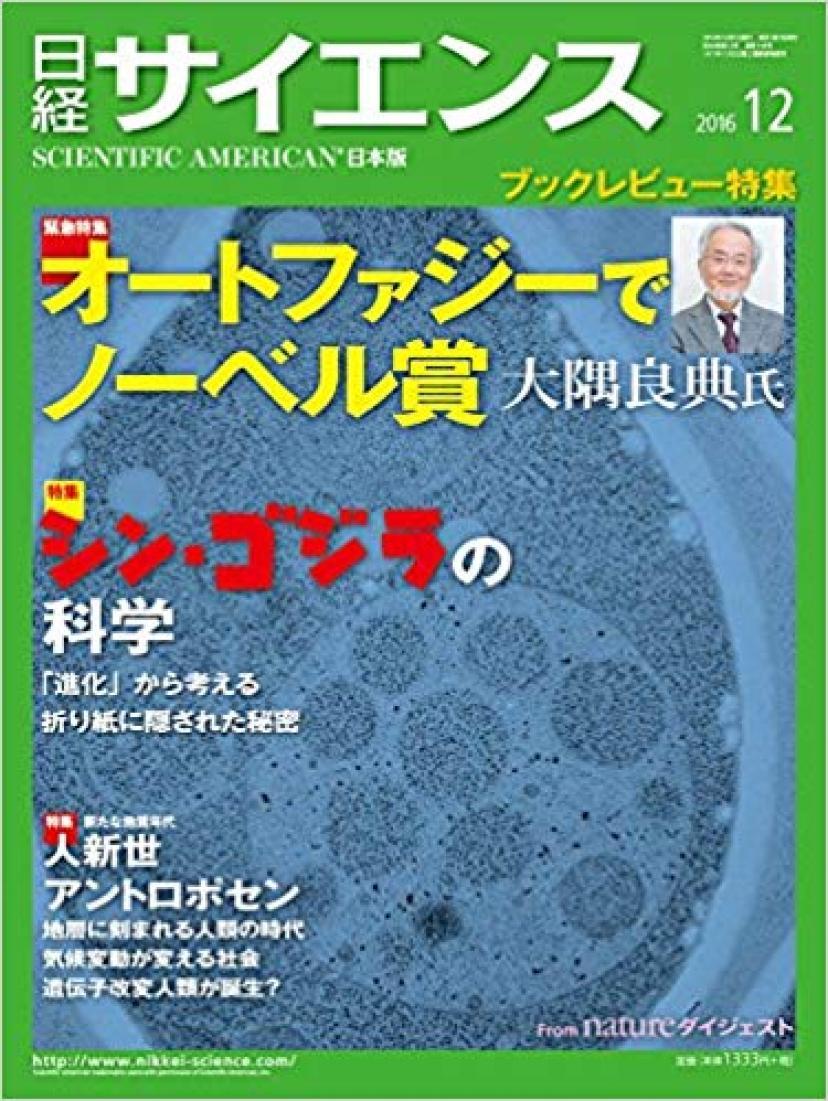 「日経サイエンス」2016年12月号